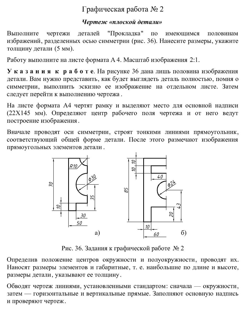 графическая работа 2 чертёж плоской детали 9 класс ботвинников
