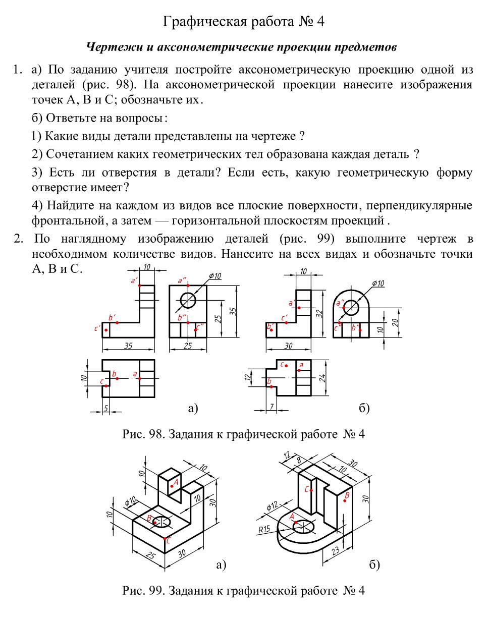 Технические рисунки группы геометрических тел 9 класс в.в.степакова